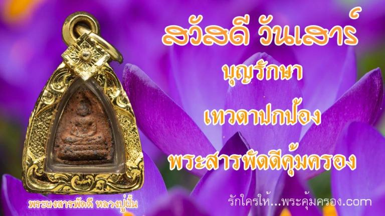 สวัสดีวันเสาร์ บุญรักษา เทวดาปกป้อง พระคุ้มครอง