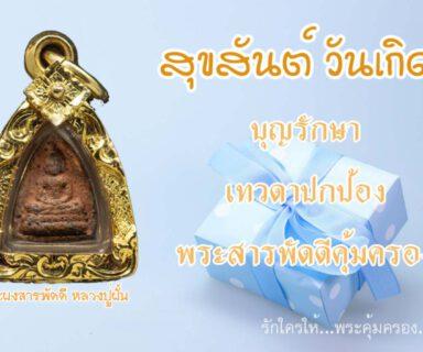 สุขสันต์ วันเกิด บุญรักษา เทวดาปกป้อง พระสารพัดดีคุ้มครอง