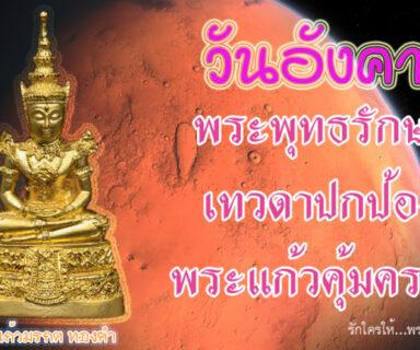 วันอังคาร พระพุทธรักษา เทวดาปกป้อง พระแก้วคุ้มครอง
