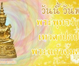 วันนี้ วันพระ พระพุทธรักษา เทวดาปกป้อง พระแก้วคุ้มครอง