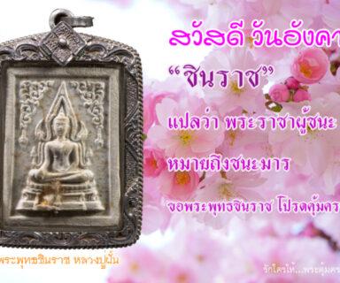 สวัสดีวันอังคาร พระพุทธชินราช หลวงปู่ฝั้น คุ้มครอง