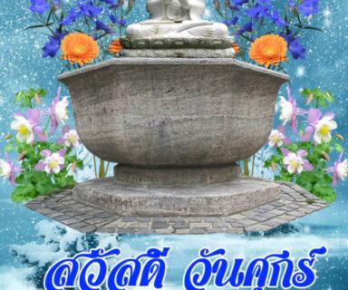 สวัสดีวันศุกร์ พระพุทธเมตตา บุญรักษา เทวาคุ้มครอง